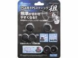 PS4用 FPSスティック  狙 [ANS-PF019]