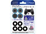 PS4用 アナログスティックカバーセット [BKS-ANSPF003] 【ビックカメラグループオリジナル】
