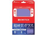 Switch用 液晶保護フィルム 超硬質ガラスフィルム9H ブルーライトカット [Switch] [ANS-SW005]