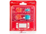 Switchジョイコン用 プレイアップボタンセット レッド&ブルー [Switch] [ANS-SW028RB]