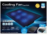 PS4用 横置き冷却ファン (CUH-2000/7000シリーズ対応) [PS4] [ANS-PF052BK]