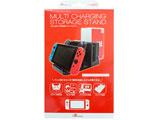 【在庫限り】 Switch用 マルチ充電収納スタンド ブラック [Switch] [ANS-SW038BK]
