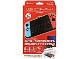 Switchジョイコン用 USBミニキーボード [ANS-SW056BK]
