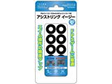 PS4/Switchプロコン用 アシストリングEASY [BKS-ANSH001] 【PS4/Switch】