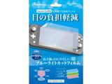 Switch Lite用 液晶保護フィルム 自己吸着 ブルーライトカット ANS-SW084 【Switch Lite】