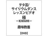 ヲタ芸/サイリウムダンスレッスンビデオ 極-KIWAMI- DVD