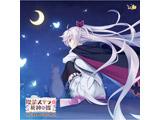 【07/22発売予定】 喫茶ステラと死神の蝶 オリジナルサウンドトラック (ボックス付き) CD