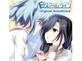 【08/30発売予定】 Eスクールライフ オリジナルサウンドトラック CD