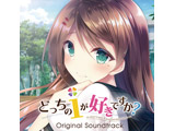 【2020/01/31発売予定】 どっちのiが好きですか? -Original Soundtrack- CD