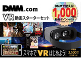 VRD-125 DMM.com 動画スターターセット(DMMで使える1000円相当動画ポイント付)