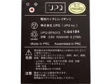 【UPQ純正】 Phone A01およびA01X 純正バッテリー DB01X UPQBPA01X