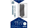 【在庫限り】 USB有線LANアダプタ [YSBR-SW035]
