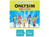 「ONLY SIM」データ通信専用+SMS対応 ※SIMカード後日発送 ONLYSIM02
