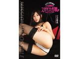 ソラ豆琴美 / スパイ大作戦 Mission Impossible DVD