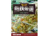 鋼鉄帝国-STEEL EMPIRE-