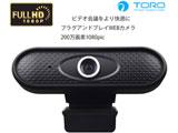 【在庫限り】 ウェブカメラ [USB / 200万画素] TORO H800 BLACK