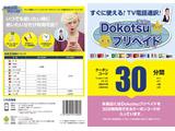 Dokotsuプリペイド30分プラン