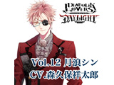 (ドラマCD)/ DIABOLIK LOVERS DAYLIGHT Vol.12 月浪シン CV.森久保祥太郎