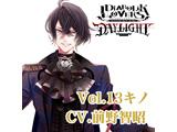 (ドラマCD)/ DIABOLIK LOVERS DAYLIGHT Vol.13 キノ CV.前野智昭