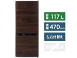 冷蔵庫 TOHO TAIYO ダークウッド SW-2117FTR-D [2ドア /右開き/左開き付け替えタイプ /117L]