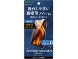 ZenFone Max (M2) (ZB633KL) フィルム 指紋防止 薄型 高光沢 IN-RAZMM2FT/UC