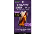 ZenFone Max (M2) (ZB633KL) フィルム さらさらタッチ 薄型 指紋 反射防止 IN-RAZMM2FT/UH
