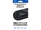 PSVITA(PCH-2000)用 背面保護フィルム マットタイプ [BKS-V2HF] 【ビックカメラグループオリジナル】
