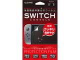 ニンテンドースイッチ用液晶保護フィルム 光沢タイプ -SWITCH- [Switch] [ALG-NSKF]