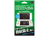 new2DSLL用 液晶保護フィルム 無気泡指紋防止タイプ [New2DS LL] [ALG-N2DLMF]