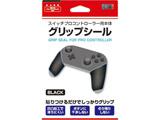 Switch PROコントローラ用 グリップシール [BKS-NSPGSK] 【ビックカメラグループオリジナル】