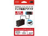Switch用ドック延長アダプタ [BKS-NSCDBK] 【ビックカメラグループオリジナル】