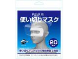 PSVR用使い切りマスク 20枚 [BKS-VRTM2] 【ビックカメラグループオリジナル】