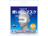 PSVR用使い切りマスク 50枚 [BKS-VRTM5] 【ビックカメラグループオリジナル】