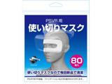 PSVR用使い切りマスク 80枚 [BKS-VRTM8] 【ビックカメラグループオリジナル】