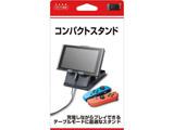 Switch用 コンパクトスタンド [BKS-NSCSK] [Switch] 【ビックカメラグループオリジナル】