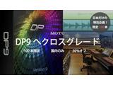 【無償でDP10アップグレードを提供!】 Digital Performer 9 クロスグレード・ダウンロード版 [DAWソフトウェア/PDFキャンペーン版] 【シリアルNO.入り PDF用紙でのお届け】