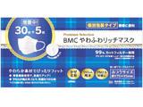 BMC やわふわリッチマスク ふつうサイズ 増量(30枚入+5枚)