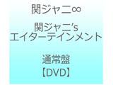 関ジャニ∞/関ジャニ'sエイターテインメント 通常盤 DVD