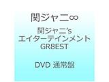 関ジャニ∞/ 関ジャニ'sエイターテインメント GR8EST DVD 通常盤 DVD