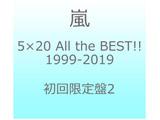 嵐 / 5×20 All the BEST!! 1999-2019 初回限定盤2 CD
