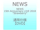 "NEWS/ NEWS 15th Anniversary LIVE 2018 ""Strawberry"" 通常仕様 DVD"