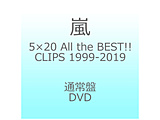 嵐/ 5×20 All the BEST!! CLIPS 1999-2019 通常盤 DVD