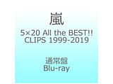 嵐/ 5×20 All the BEST!! CLIPS 1999-2019 通常盤 BD