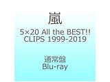 嵐/ 5×20 All the BEST!! CLIPS 1999-2019 通常盤 BD