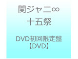 関ジャニ∞/ 十五祭 DVD初回限定盤  DVD