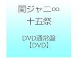 関ジャニ∞/ 十五祭 DVD通常盤  DVD