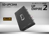 UP EMPIRE2 SD-UPCSHA (アップスキャンコンバータ/コンポジット-HDMI)