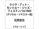 松岡直也 / ライヴ・アット・モントルー・ジャズ・フェスティバル1983 リマスター版 BD