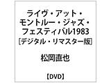 松岡直也 / ライヴ・アット・モントルー・ジャズ・フェスティバル1983 リマスター版 DVD