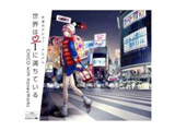 CHiCO with HoneyWorks/世界はiに満ちている 通常盤 【CD】